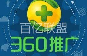 360竞价推广开户要多少钱 360竞价返点开户插图
