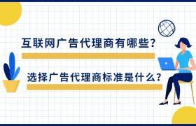 互联网广告代理商有哪些?选择广告代理商标准是什么?插图