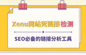 Xenu网站死链接检测,SEO必备的链接分析工具插图