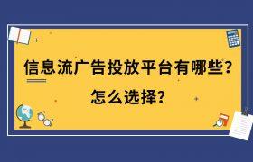 信息流广告投放平台有哪些?怎么选择?插图