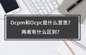 Ocpm和Ocpc是什么意思?两者有什么区别?插图