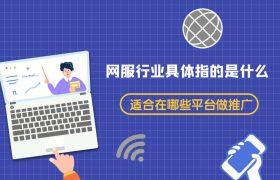 网服行业具体指的是什么?适合在哪些平台做推广?插图