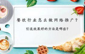 餐饮行业怎么做网络推广?引流效果好的方法是哪些?插图