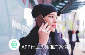 生活服务APP下载量提升150%,头条如何助力应用APP高效获客?插图