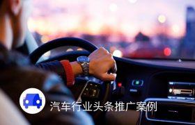 汽车行业CTR高达13.4%,今日头条巧用竞对分析高效优化!插图