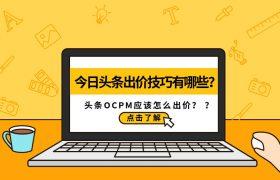 今日头条出价技巧有哪些?头条OCPM应该怎么出价?插图