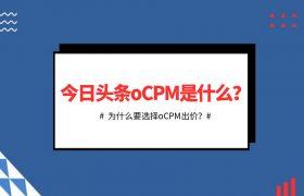 今日头条oCPM是什么?为什么要选择oCPM出价?插图