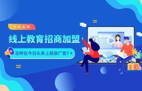 线上教育招商加盟怎样在今日头条上投放广告?插图