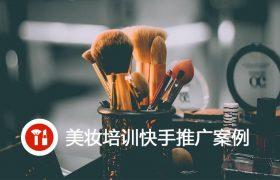 美妆培训线索成本降低50%,点击率提升至3倍,快手信息流广告做的真好插图