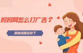 怎么在妈妈网打广告,妈妈网打广告具体流程是什么插图