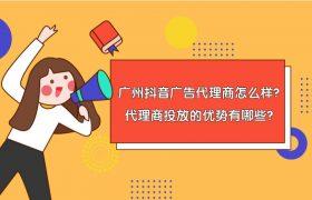 广州抖音广告代理商怎么样?找代理商投放的优势有哪些?插图