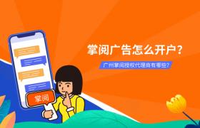 掌阅广告怎么开户?广州掌阅授权代理商有哪些?插图