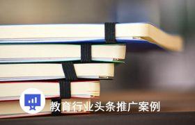 K12教育头条广告3步优化,cpa成本预期下降30元!插图
