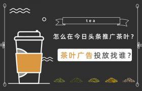 怎么在今日头条推广茶叶?茶叶广告投放找谁?插图