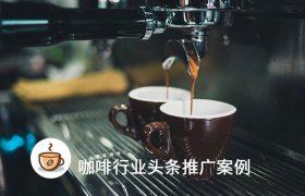 头条咖啡馆招商加盟客资成本从284降至120元,只因用了这些小技巧插图