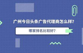 广州今日头条广告代理商怎么样?哪家排名比较好?插图
