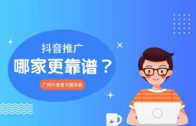 抖音推广哪家更靠谱?广州抖音官方服务商有哪些?插图
