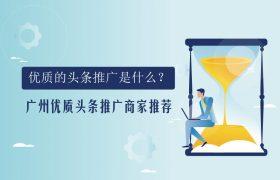 优质的头条推广是什么?广州优质头条推广商家推荐插图