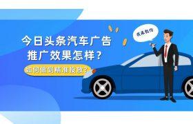 今日头条汽车广告推广效果怎样?如何做到精准投放?插图