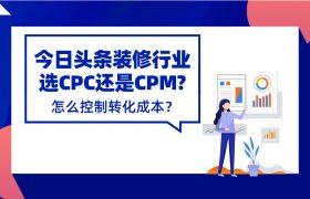 今日头条装修行业投CPC还是CPM比较好?怎么控制转化成本?插图