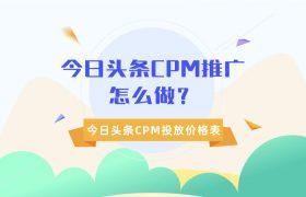 今日头条CPM推广怎么做?今日头条CPM投放价格表插图