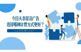 今日头条保洁广告选择哪种计费方式更好?CPM还是CPC?插图