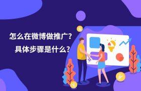 怎么在微博做推广?具体步骤是什么?插图