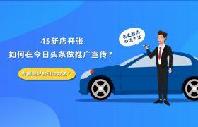 4S新店开张如何在今日头条做推广宣传?有哪些好的引流方法?插图