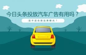 今日头条投放汽车广告有用吗?适不适合做品牌曝光?插图