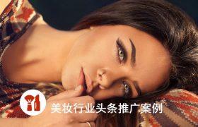 今日头条美妆广告改了这3点,单个获客成本仅43.7元插图