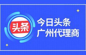 今日头条广州代理商的优势是什么?如何判断是否正规插图