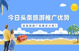 今日头条旅游推广有优势吗?投放旅游广告要多少钱?插图