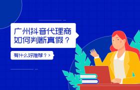 广州抖音代理商如何判断真假?有什么好推荐?插图