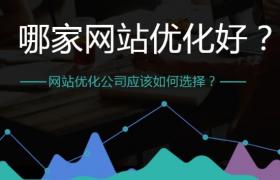 上海网站优化公司哪家好,网站优化公司怎么选插图