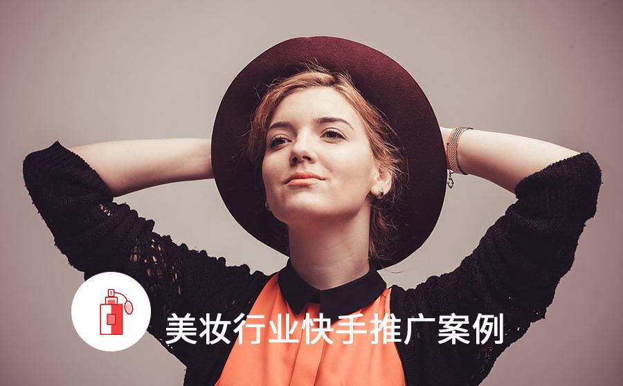 美妆护肤产品如何实现在线下单?快手广告助你突破营销瓶颈