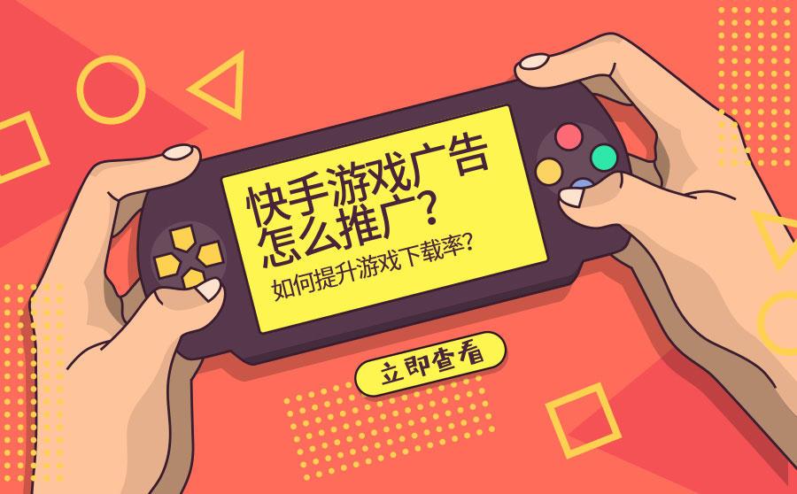 快手游戏广告怎么推广?如何提升游戏下载率?