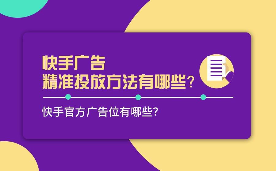 快手广告精准投放方法有哪些?快手官方广告位有哪些?