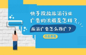 快手投放旅游行业广告的流程是怎样?旅游广告怎么推广?插图