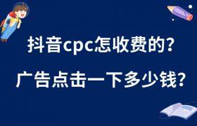 抖音cpc怎么收费的?广告点击一下多少钱?插图