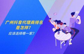 广州抖音代理商排名是怎样?应该选择哪一家?插图