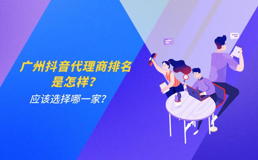 广州抖音代理商排名是怎样?应该选择哪一家?