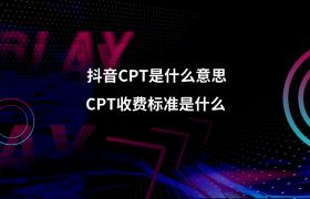 抖音CPT是什么意思?CPT收费标准是什么?插图