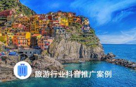 旅游推广解锁抖音视频新玩法,日均客资120+成本仅42!插图