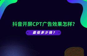 抖音开屏CPT广告效果怎样?最低多少钱?插图
