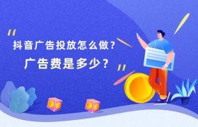 抖音广告投放怎么做?广告费是多少?插图