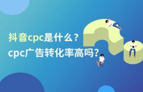 抖音CPC是什么?CPC广告转化率高吗?插图