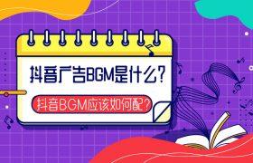 抖音广告BGM是什么?抖音BGM应该如何配?插图