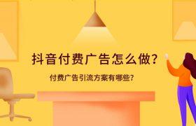 抖音付费广告怎么做?付费广告引流方案有哪些?插图