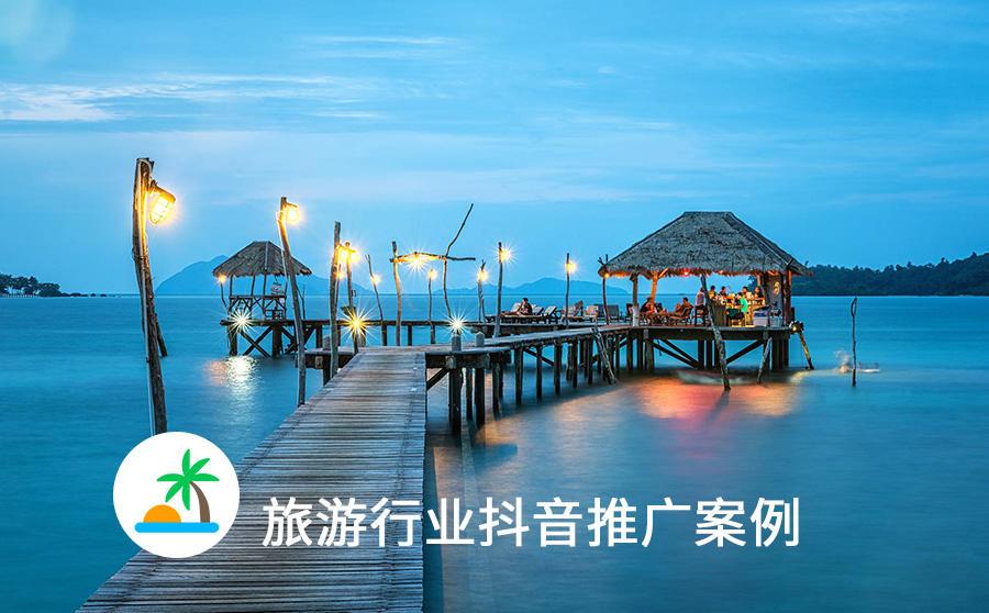 抖音旅游推广选对KOL,营销费用一次省下30w!