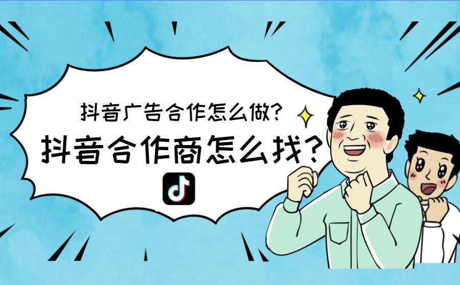 抖音广告合作怎么做?抖音合作商怎么找?
